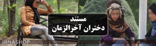 http://partak.rozup.ir/Pictures/30mostanad/30_mostanad__(2).JPG