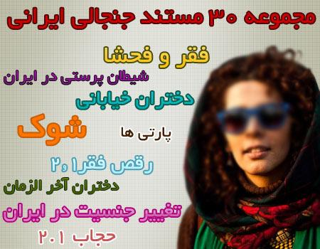 http://partak.rozup.ir/Pictures/30mostanad/30_mostanad__(7).jpg
