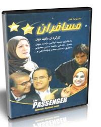 خرید سریال ایرانی مسافران