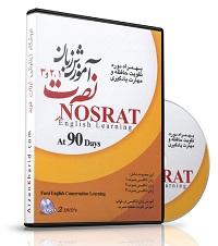 خرید اینترنتی پستی آموزش زبان انگلیسی نصرت 1 2 3